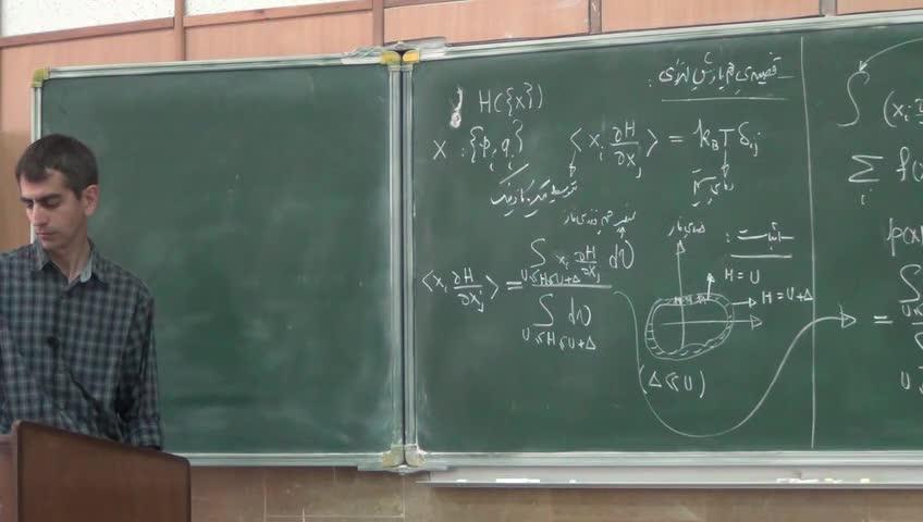 ترمودینامیک و مکانیک آماری ٢ - جلسه یازدهم