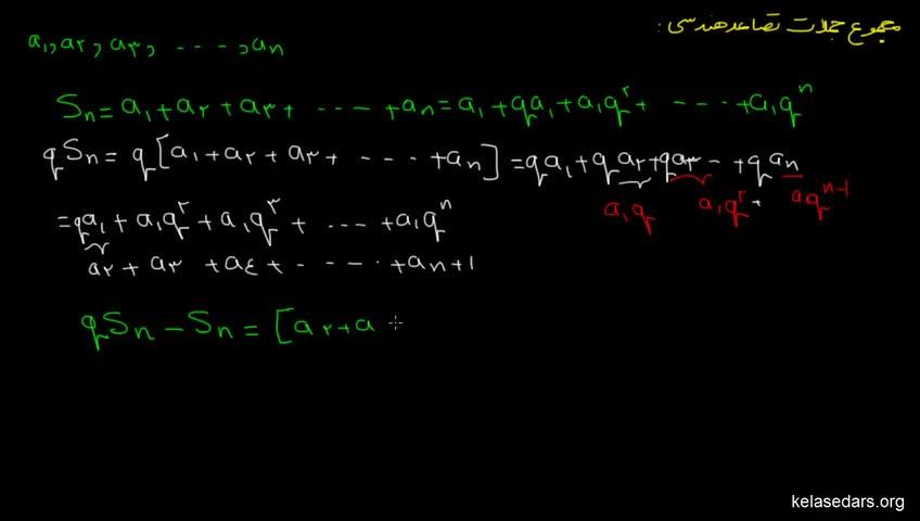 آموزش ریاضیات 2 دبیرستان - جلسه 20 - مجموع جملات تصاعد هندسی