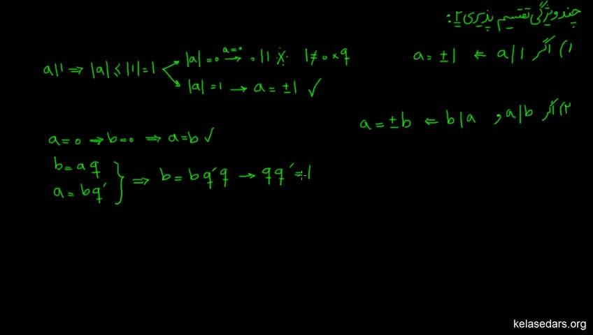 آموزش ریاضیات گسسته دبیرستان - جلسه 29 - چند ویژگی تقسیم پذیری 2