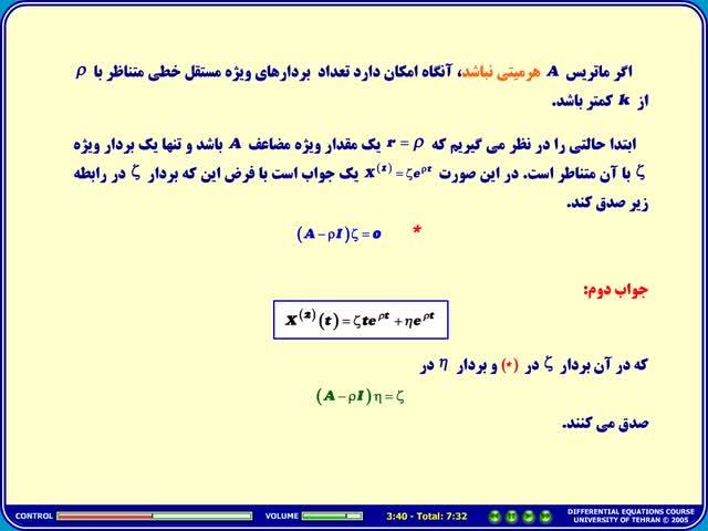 معادلات دیفرانسیل - جلسه 50 - معادلات دیفرانسیل - مقادیر ویژه مکرر