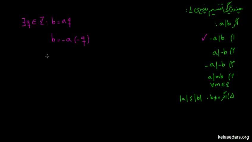 آموزش ریاضیات گسسته دبیرستان - جلسه 28 - چند ویژگی تقسیم پذیری 1
