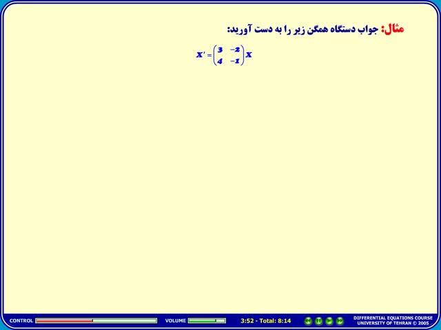 معادلات دیفرانسیل - جلسه 49 - معادلات دیفرانسیل - مقادیر ویژه مختلط