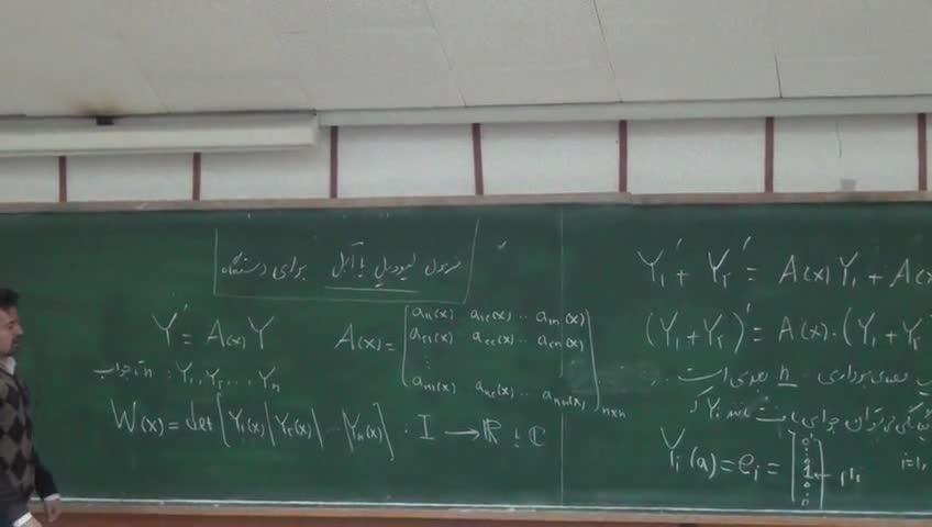 معادلات دیفرانسيل - جلسه بیست دوم - دستگاه معادلات دیفرانسیل