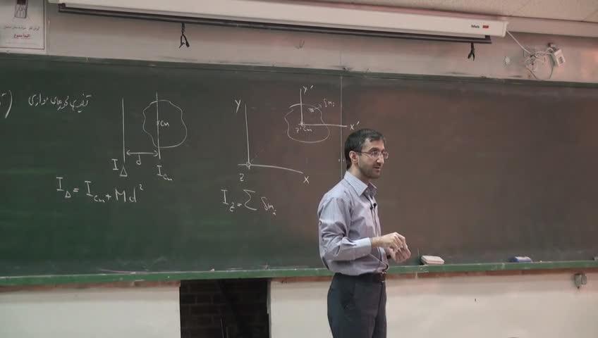 فیزیک ١ - جلسه بیست پنجم - ممان اینرسی - قضیه محورهای موازی