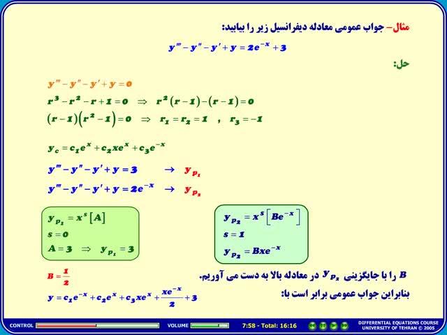 معادلات دیفرانسیل - جلسه 27 - معادلات دیفرانسیل - معادلات نا همگن