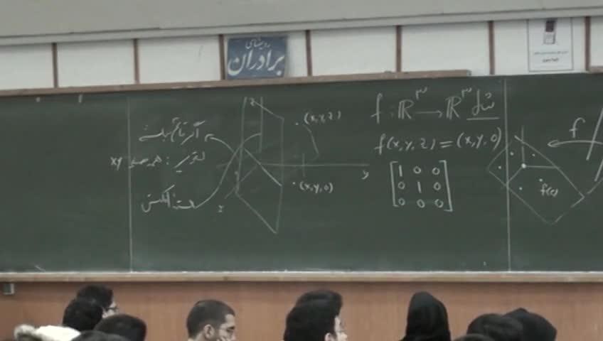 ریاضی عمومی ۲ - جلسه ۷ - نگاشت و تابع خطی ۲