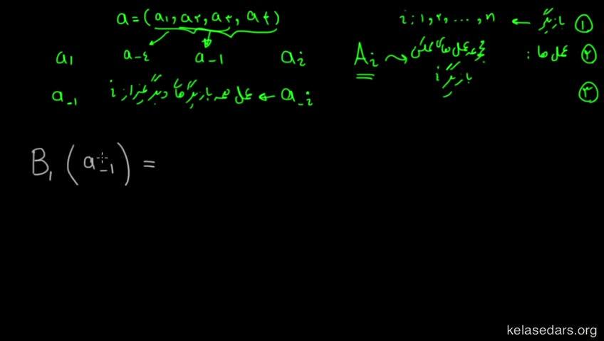 آموزش نظریه بازیها - جلسه 8 - تابع بهترین پاسخ