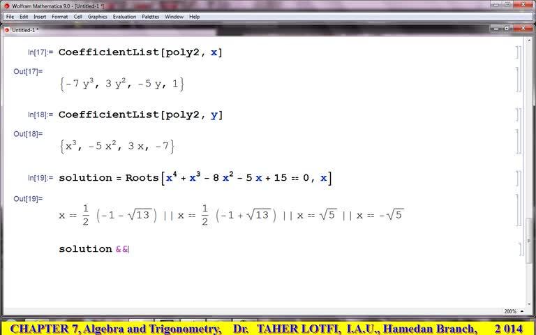 آموزش متمتیکا (Mathematica) - جلسه 39 -  بخش سوم