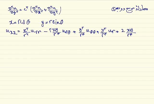 ریاضی مهندسی - جلسه سیزدهم - معادله موج دوبعدی