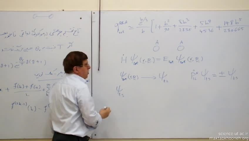 مکانیک آماری - جلسه شانزدهم