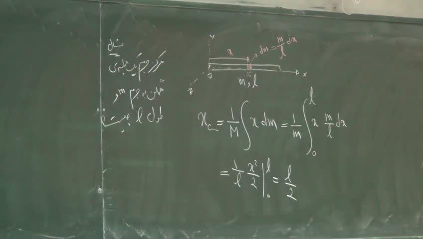 فیزیک ١ - جلسه هجدهم