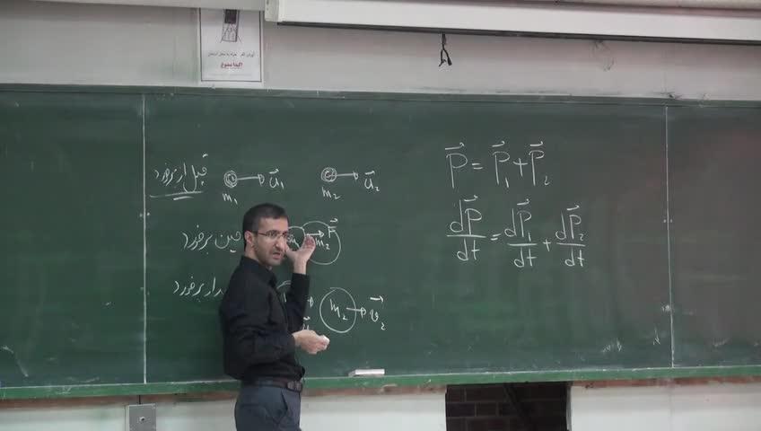 فیزیک ١ - جلسه نوزدهم - مرکز جرم - پدیده برخورد