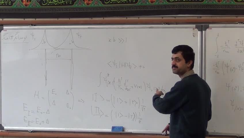 مکانیک کوانتیک ۱ - جلسه بیست و یکم - بخش ١
