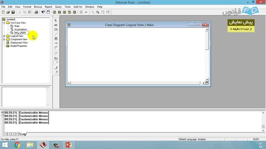 تخته سفید آموزش مدل سازی Uml با نرم افزار Rational Rose درس سوم