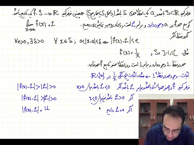 ریاضی عمومی ۱ - جلسه ششم بخش ۱ - مفهوم حد