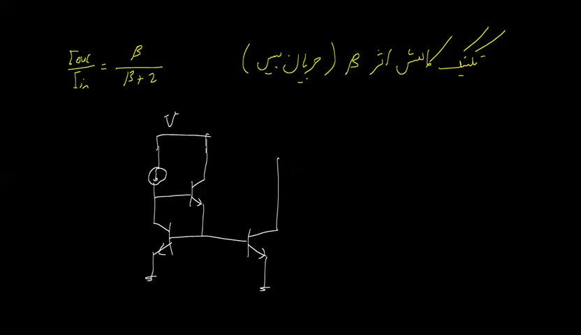 الکترونیک ۲ - جلسه 13 - آینه جریان ساده BJT تقویت شده.