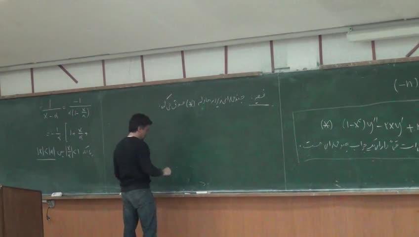 معادلات دیفرانسيل - جلسه هفدهم - حل کلی معادلات لوژاندر
