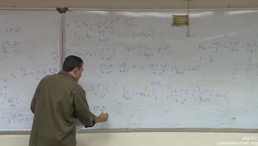 مکانیک سیالات - جلسه ششم - حل مساله سرنگ
