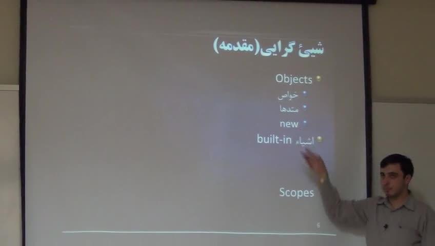 برنامه نویسی وب - جلسه پنجم - ادامهی javascript