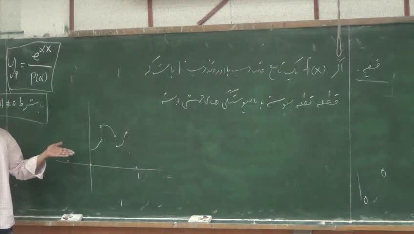 معادلات دیفرانسيل - جلسه دوازدهم - معادلات خطی مرتبه n غیرهمگن