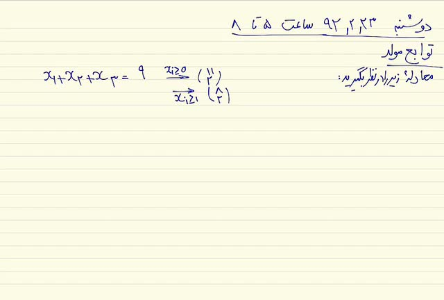 ریاضیات گسسته - جلسه دوازدهم