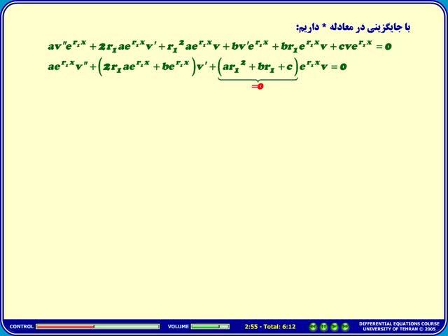 معادلات دیفرانسیل - جلسه 20 - معادلات دیفرانسیل -ریشه های حقیقی و برابر