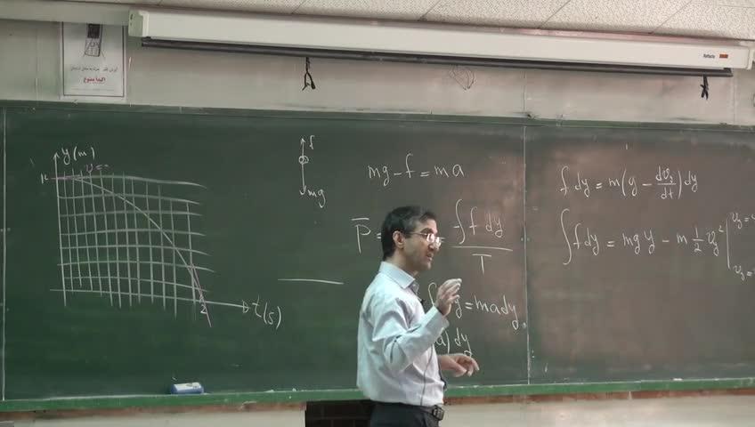 فیزیک ١ - جلسه شانزدهم - نیروی اصطکاک