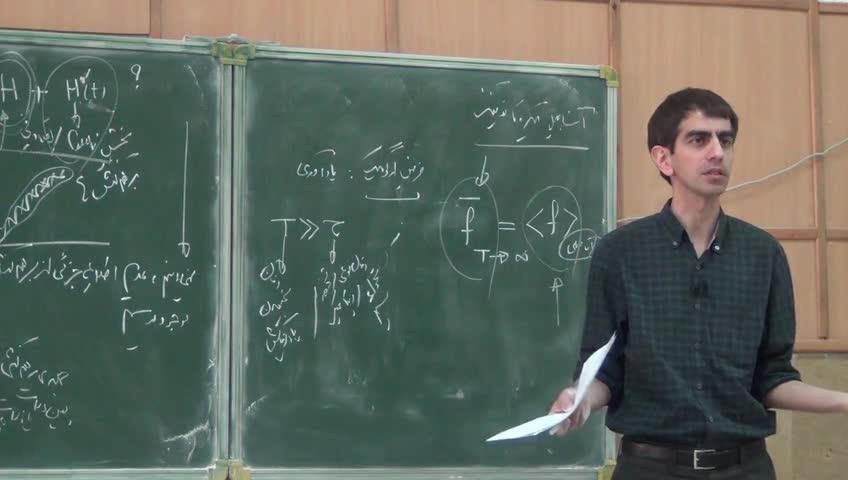 ترمودینامیک و مکانیک آماری ٢ - جلسه هشتم