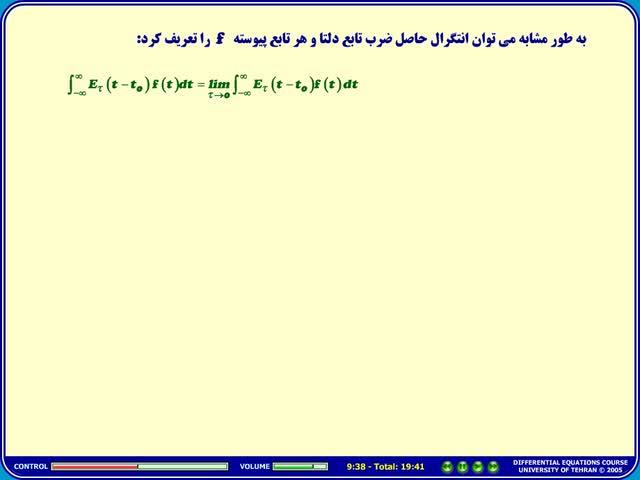 معادلات دیفرانسیل - جلسه 44 - معادلات دیفرانسیل - توابع ضربه ای