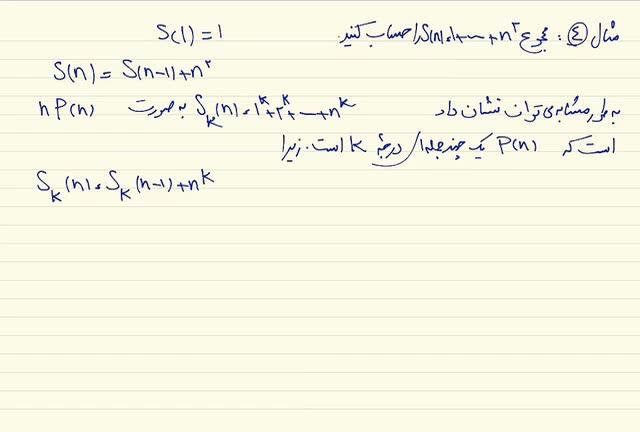 ریاضیات گسسته - جلسه شانزدهم