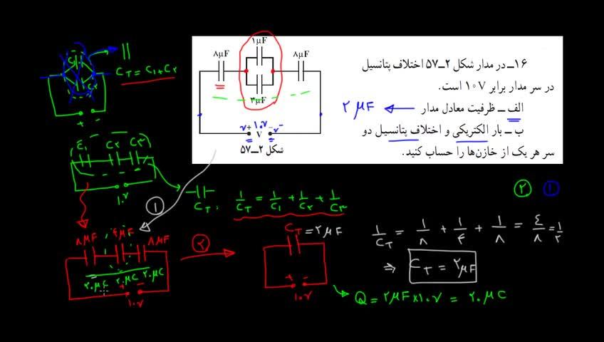 آموزش فیزیک 3 و آزمایشگاه دبیرستان - جلسه 14 - حل تمرین از خازن
