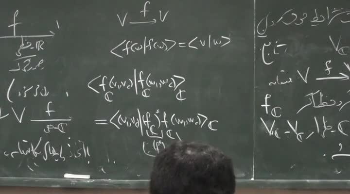 جبر خطی - جلسه ۲۰- بخش ۱ - ضرب هرمیتی - نامسوای کوشی شوارتز - خود الحاق -نگاشت یکانه 2