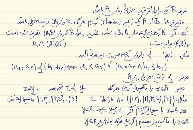 ریاضیات گسسته - جلسه ششم