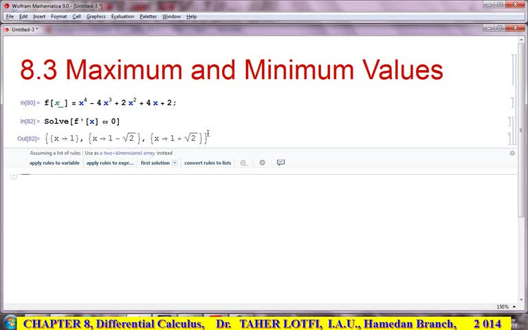 آموزش متمتیکا (Mathematica) - جلسه 45 -  بخش اول