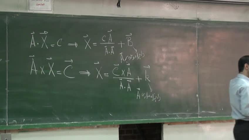 فیزیک ١ - جلسه اول - نظریه های مختلف فیزیک و دقت آنها