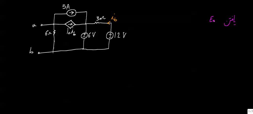 مدارهای الکتریکی ۱ - جلسه 34 - حل تمرین 1