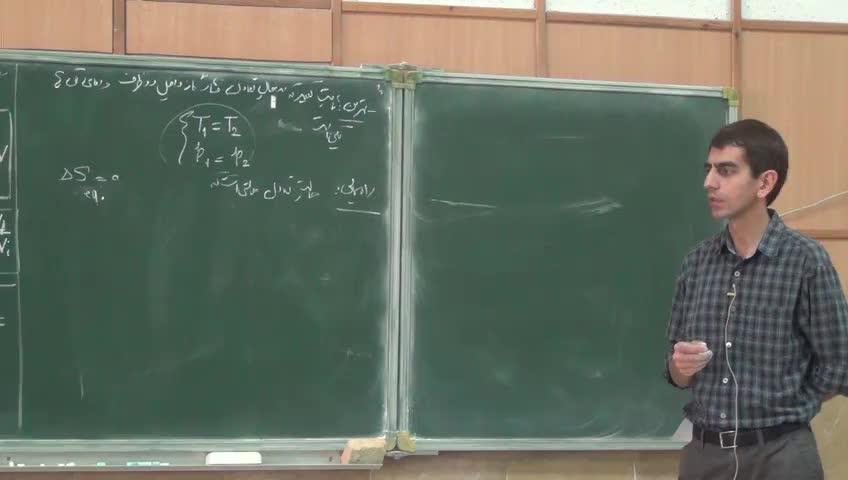 ترمودینامیک و مکانیک آماری ۱ - جلسه هفتم - بخش ٢