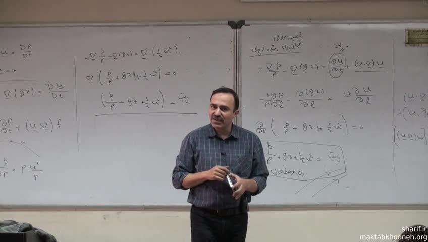 مکانیک سیالات - جلسه هشتم - قضیه برنولی برای جریان پایا و شاره اویلری