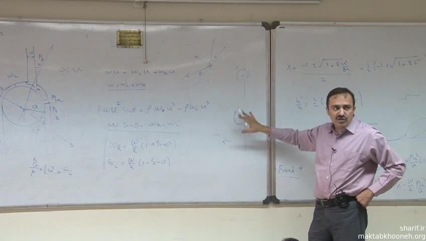 مکانیک سیالات - جلسه یازدهم - جهش هیدرولیکی