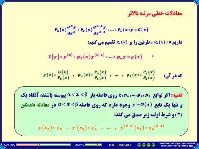 معادلات دیفرانسیل - جلسه 25 - معادلات دیفرانسیل - معادلات خطی مرتبه بالاتر