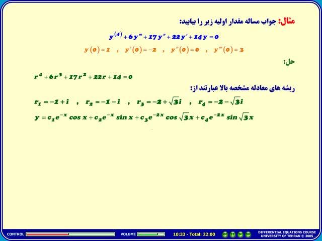 معادلات دیفرانسیل - جلسه 26 - معادلات دیفرانسیل - معادلات همگن با ضرایب ثابت