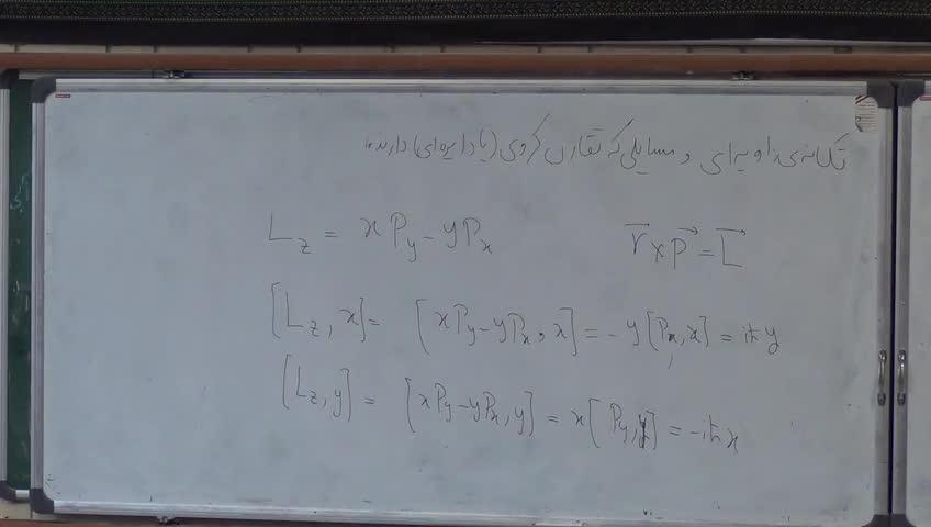 مکانیک کوانتیک ۱ - جلسه بیست و سوم- بخش ٢
