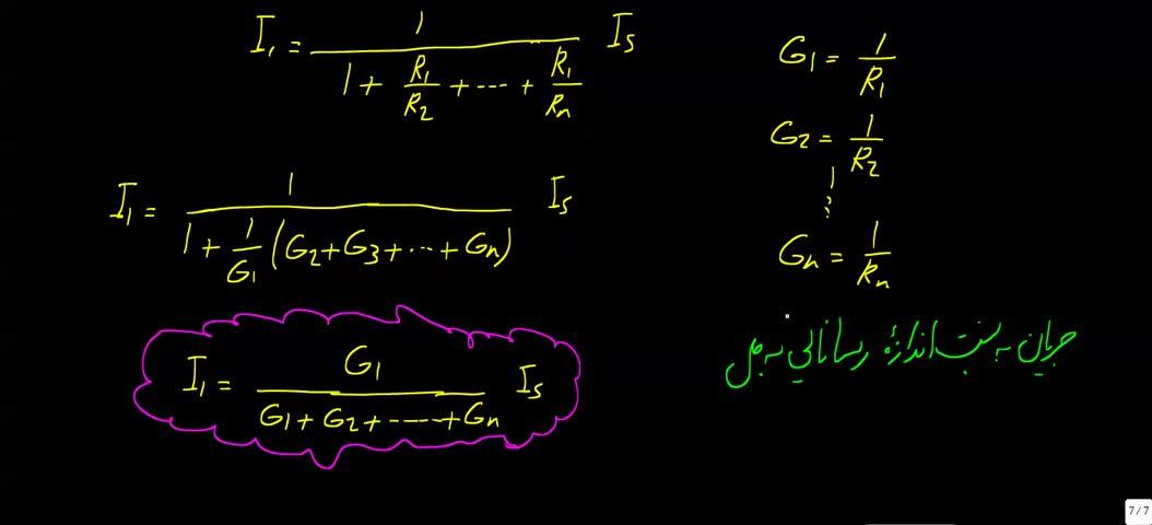 مدارهای الکتریکی ۱ - جلسه 32 - تقسیم ولتاژ و تقسیم جریان