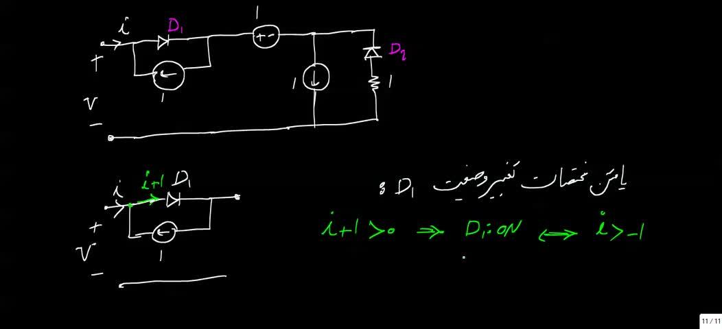 مدارهای الکتریکی ۱ - جلسه 16 - حل تمرین