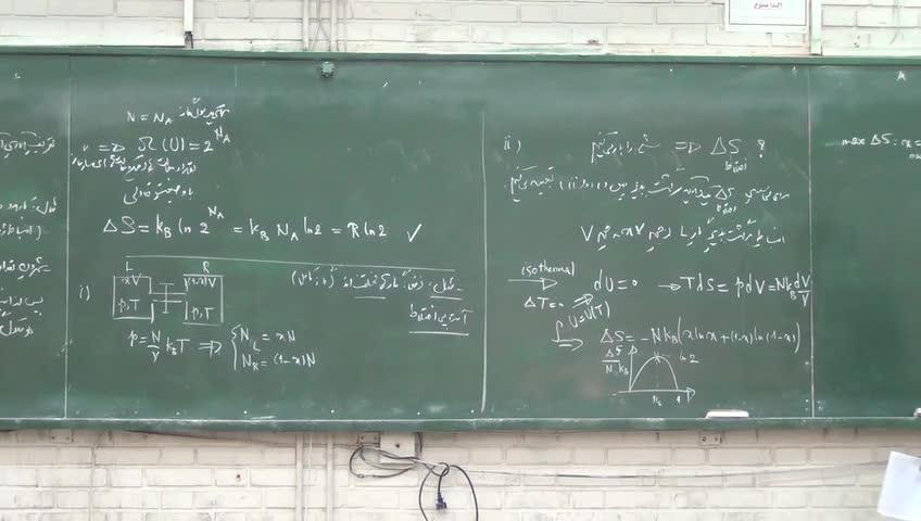 ترمودینامیک و مکانیک آماری ۱ - جلسه هشتم - بخش ١