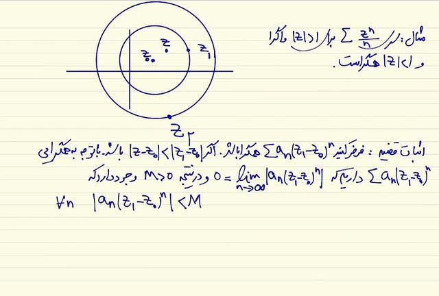 ریاضی مهندسی - جلسه بیست و یکم- آزمون نسبت و ریشه، نمایش توابع با سریهای توانی
