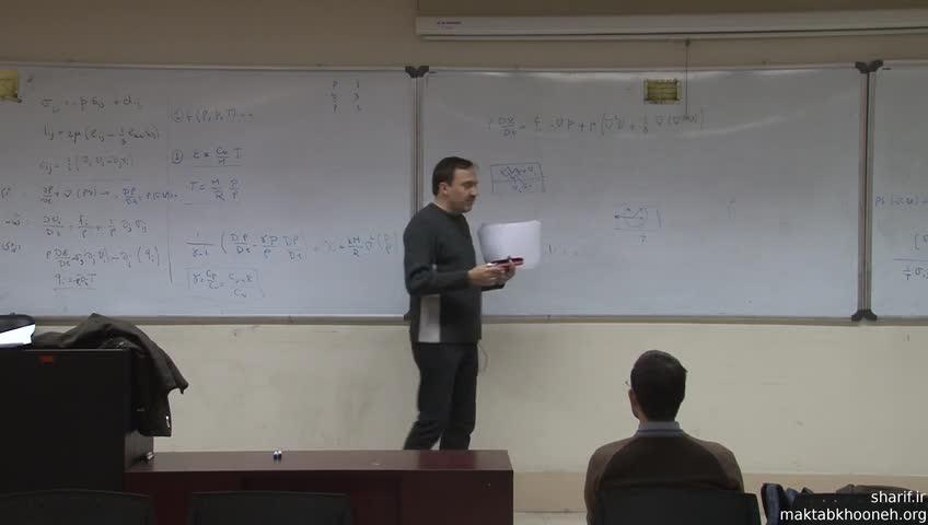 مکانیک سیالات - جلسه بیست و یکم
