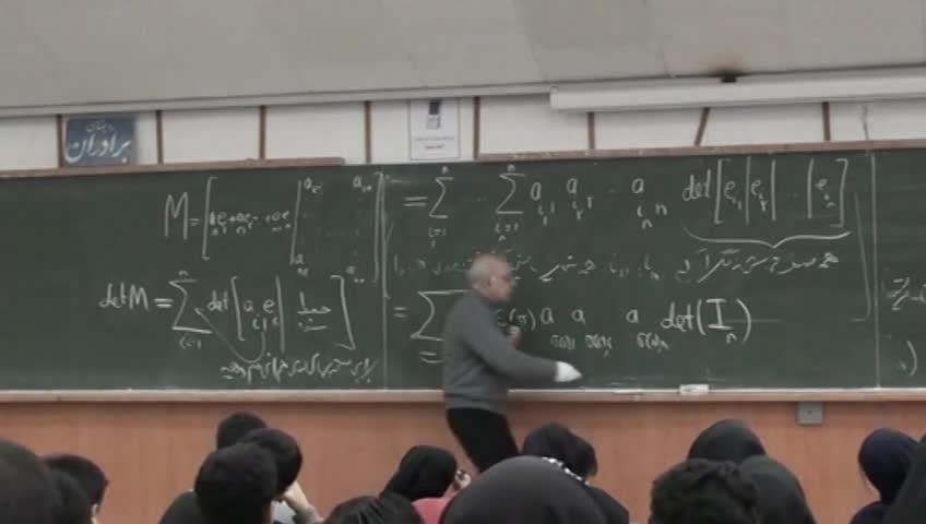 ریاضی عمومی ۲ - جلسه ۱۰ - حجم و دترمینان