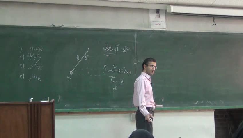 فیزیک ١ - جلسه دهم - انواع نیروها