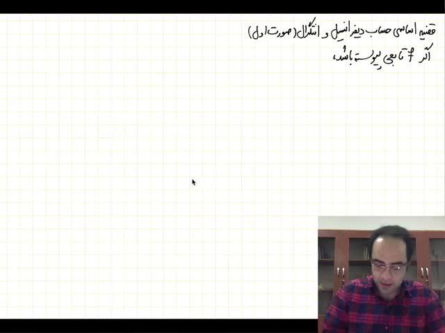 ریاضی عمومی ۱ - جلسه دهم بخش ۲ - ویژگی های انتگرال و قضیه حساب دیفرانسیل و انتگرال